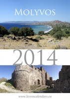 NEW &#8211; Molyvos 2014